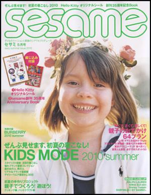 Sesame20105_2