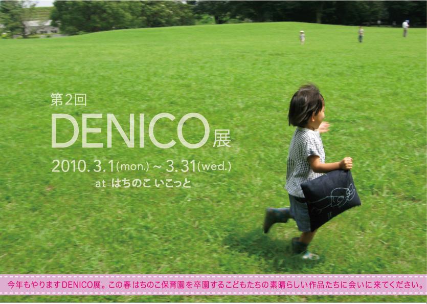 201003_denico_dm01