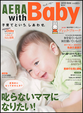 Aera_with_baby_20104_3