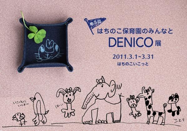 20113_denico_4