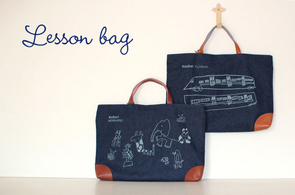 Lessonbag_main