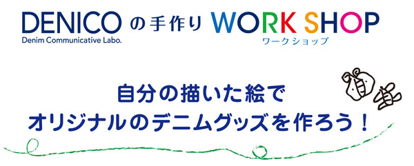 Workshop_kokuchi