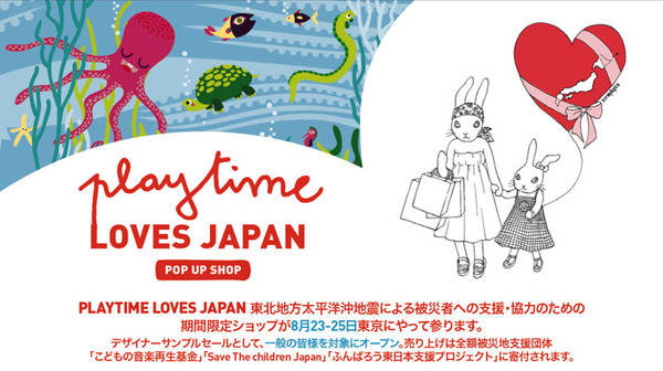 Playtime_loves_japan